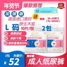 盛安康la的纸尿裤Lij码2包共20片产妇失禁护理裤尿片
