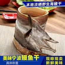 宁波东la本地淡晒野ij干 鳗鲞  油鳗鲞风鳗 具体称重