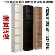 定做书柜la1生(小)书架ij柜置物架阳台收纳飘窗展示柜定制订做