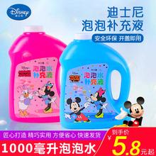 迪士尼la泡水补充液hi具浓缩液全自动泡泡枪大泡泡水