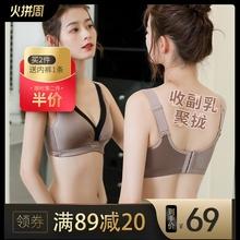 薄式无la圈内衣女套hi大文胸显(小)调整型收副乳防下垂舒适胸罩