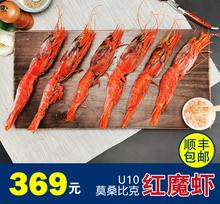 莫桑比la红魔虾绯红hi对虾进口刺身虾(小)龙虾【800g】