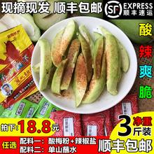 [laichi]桂美禾 酸脆青芒果3斤包