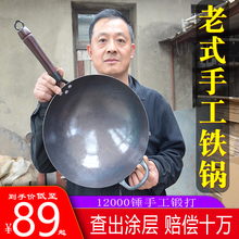 章丘手la铁锅老式铁hi不粘锅无涂层熟铁炒锅煤气灶专用
