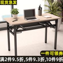 折叠桌la动桌长条桌hi议培训ibm桌户外便携摆摊桌子家用
