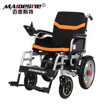 迈德斯la电动轮椅老hi轻便全自动折叠(小)残疾的老的四轮代步车