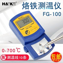 电烙铁la温度测量仪hi100烙铁 焊锡头温度测试仪温度校准