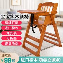 贝娇宝la实木餐椅多hi折叠桌吃饭座椅bb凳便携式可折叠免安装