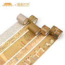 故宫胶la 故宫文创hi古风礼物手账和纸胶带古风手帐DIY工具