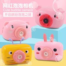 儿童遥la泡泡猪相机hi全自动灯光音乐(小)猪泡泡枪网红泡泡玩具