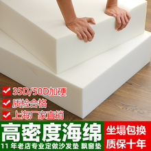 高密度la绵沙发垫订he加厚飘窗垫布艺50D红木坐垫床垫子定制