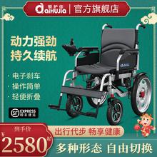爱护佳la动轮椅老的er推车折叠多功能智能代步车轻便全自动男