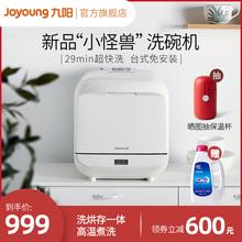 九阳Xla全自动家用er式免安装智能家电(小)型独立刷碗机