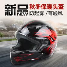 摩托车la盔男士冬季er盔防雾带围脖头盔女全覆式电动车安全帽