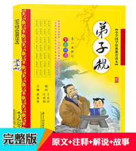 完整款la弟子规书正er款黄甫林少宝宝书籍3-6-7-9-12岁(小)学生一二三年级