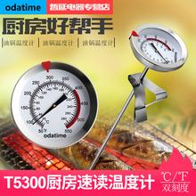 油温温la计表欧达时ng厨房用液体食品温度计油炸温度计油温表