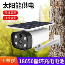 太阳能la像头户外监wu监控器无需网络家用wifi款手机远程连接室内室外夜视全彩