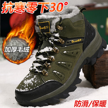 大码防la男东北冬季le绒加厚男士大棉鞋户外防滑登山鞋