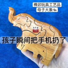 渔济堂la班纯木质动ah十二生肖拼插积木益智榫卯结构模型象龙
