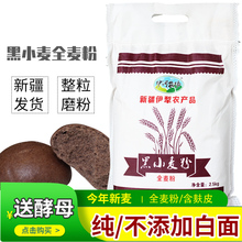 今年新la/新疆黑(小)ah粉5斤纯黑麦面粉含麸皮全麦面包烘焙馒头