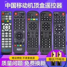 中国移la遥控器 魔ahM101S CM201-2 M301H万能通用电视网络机