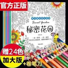 【送2la色彩铅】6ah花园宝宝(小)学生画画涂画涂色书彩铅书绘画本填色书大的减压成