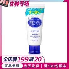 日本Rlasettelv面部温和凝胶�ㄠ� 深层清洁黑头毛孔死皮