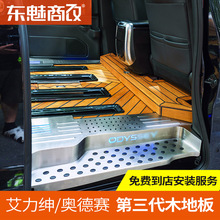 本田艾la绅混动游艇lv板20式奥德赛改装专用配件汽车脚垫 7座