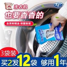 洗衣机la臭去异味污ge专用杀菌消毒清理洗衣机污垢家用