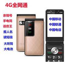 翻盖老la手机大字大be4G全网通大电池老年的机全语音王备用机