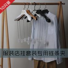 服装店连体la架吊链裤架si架链条裤夹吊环夹子连体架