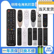 创维酷la电视机遥控si语音液晶机 万能通用关乐原厂原装款yk8404j  yk