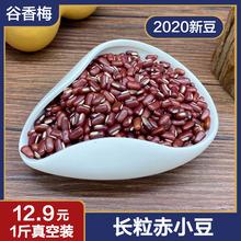 阿梅正la赤(小)豆 2al新货陕北农家赤豆 长粒红豆 真空装500g