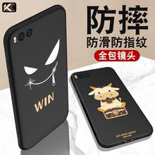 (小)米6la06X手机al胶软壳超薄磨砂米六x6女个性创意潮牌mce16全包防摔保