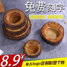 创意烟la实木个性木al复古大气酒店茶几木烟缸定制大号