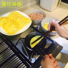 煎蛋饺la器蛋饺皮煎al沾锅迷你平底锅蛋饺锅电磁炉通用