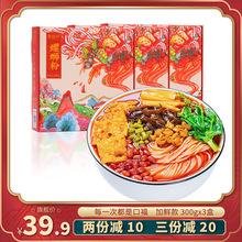 寄杨轩la州正宗包邮al300g*3盒螺狮粉方便酸辣粉米线