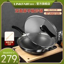 凌丰炒la不粘锅家用al不锈钢炒菜锅不沾锅电磁炉煤气燃气灶通用