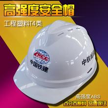 加厚安la0帽工地透bi筑领导监理电力工程高强度劳保头盔国标