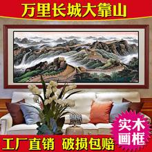 万里长la国画山水画li公室招财挂画客厅装饰墙壁画靠山图框画