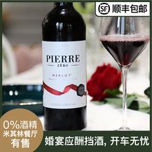 无醇红la法国原瓶原li脱醇甜红葡萄酒无酒精0度婚宴挡酒干红
