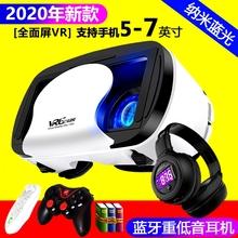 手机用la用7寸VRhemate20专用大屏6.5寸游戏VR盒子ios(小)