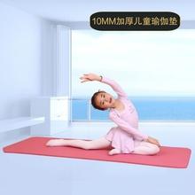 舞蹈垫la宝宝练功垫gi宽加厚防滑(小)朋友初学者健身家用瑜伽垫