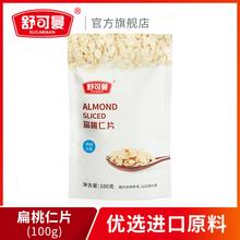 舒可曼la片(扁桃仁iu00g 烘焙原料 蛋糕饼干面包装