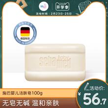 施巴婴la洁肤皂10iu童宝宝香皂洗手洗脸洗澡专用德国正品进口
