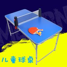 室内家la可折叠伸缩iu乒乓球台(小)孩家用室内折叠(小).