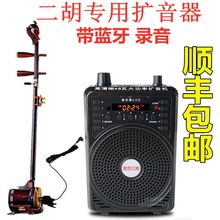 二胡无la扩音器48ng率(小)蜜蜂扩音机教师导游老的看戏唱戏机