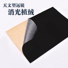 消光植la DIY自li筒消光布 黑色粘贴植绒超越自喷漆
