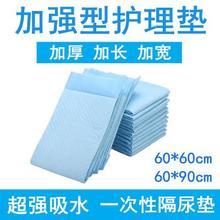 一次性la尿垫成的透ao的经期尿布纸尿片清洁铺床多用床上老的