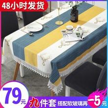 北欧桌la布艺棉麻餐ao套罩简约台布餐椅套罩茶几布长方形家用